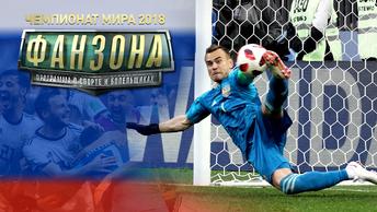 Победа сборной России над Испанией и реакция страны на это событие
