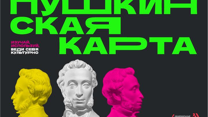 Забайкальские школьники и студенты смогут бесплатно оформить Пушкинскую карту