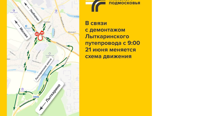 С 21 июня в Люберцах закроют Лыткаринский путепровод