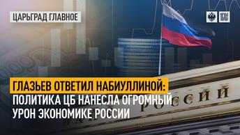 Глазьев ответил Набиуллиной: политика ЦБ нанесла огромный урон экономике России