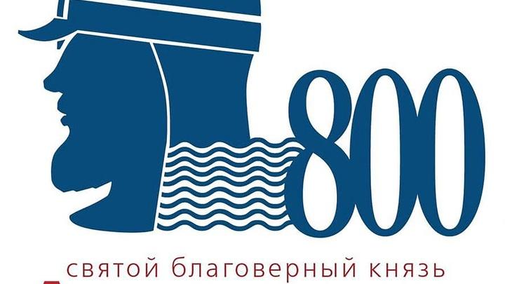 Празднование 800-летия князя Александра Невского: организаторы представили программу мероприятий