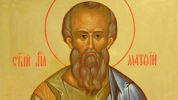 Апостол Матфий. Православный календарь на 22 августа
