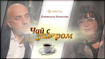 В гостях у Захара Прилепина Капитолина Кокшенёва