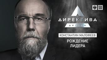 Константин Малофеев - рождение лидера