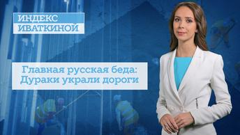 Главная русская беда: Дураки украли дороги
