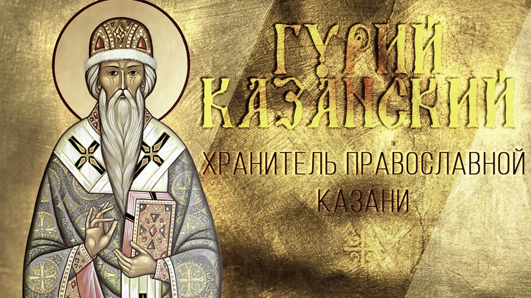 Хранитель православной Казани
