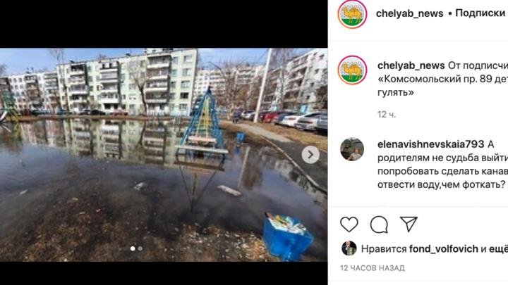 В Челябинске детскую площадку полностью залило водой