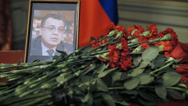 Уже неподвижному стреляли в голову: Новые детали убийства российского посла вызвали вопросы