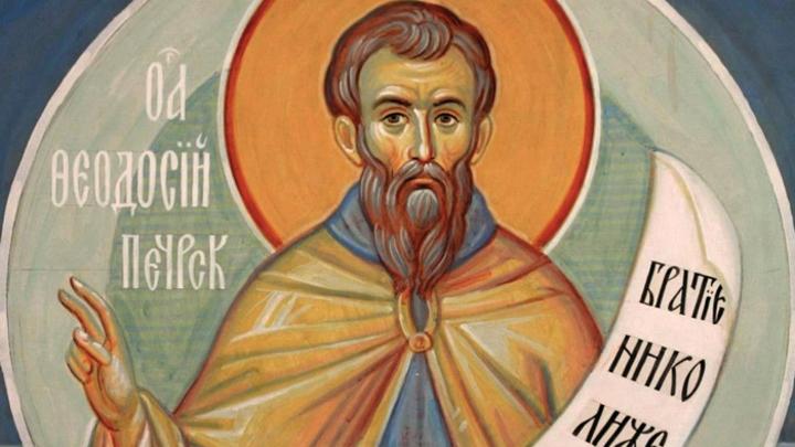 Преподобный Феодосий Печерский. Православный календарь на 27 августа