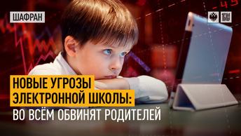 Новые угрозы электронной школы: Во всём обвинят родителей