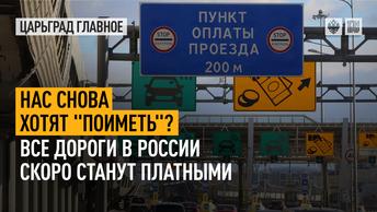 Нас снова хотят «поиметь»? Все дороги в России скоро станут платными