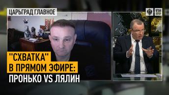 «Схватка» в прямом эфире: Пронько VS Лялин
