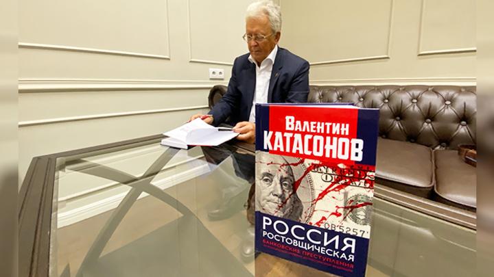 Старуха-процентщица покажется ещё милой: Катасонов в новой книге раскрыл неприглядную правду о ростовщиках нашего времени