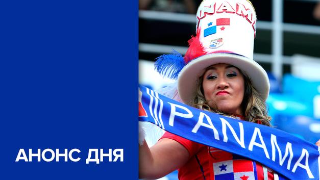 Чемпионат мира по футболу. День двенадцатый
