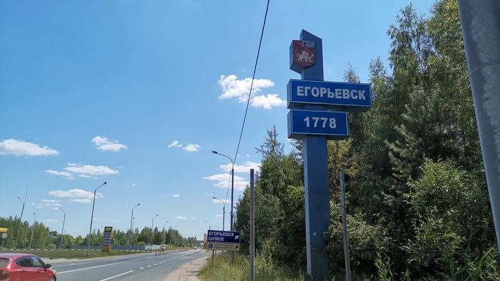 Самые дешевые квартиры в Московской области продаются в Егорьевске и Электрогорске