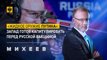 «Жидкое оружие Путина»: Запад готов капитулировать перед русской вакциной