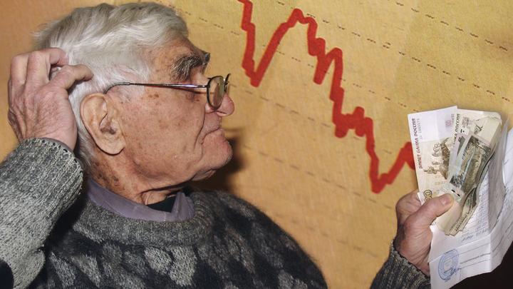 Пенсионная афера 2.0: Вы ещё рассчитываете на пособие по старости?