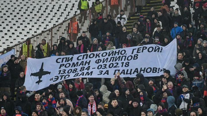 Это вам за пацанов. Фанаты ЦСКА почтили память погибшего летчика во время матча с Црвеной Звездой