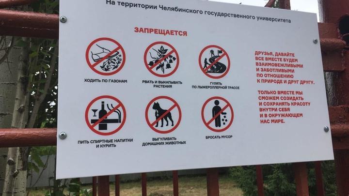 В Челябинске на входе в Ботанический сад повесили запретительные таблички