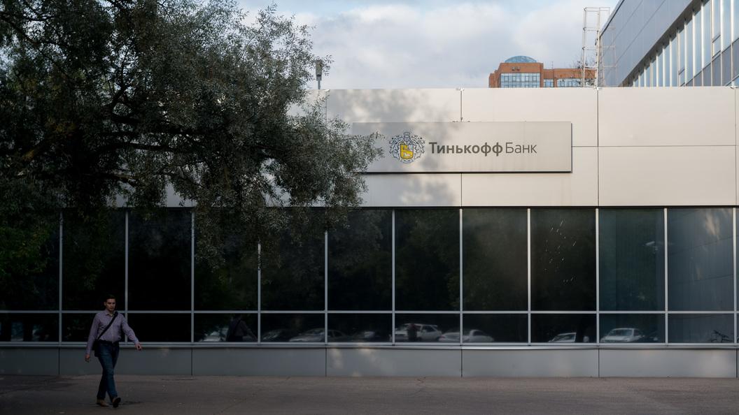 Вработе «Тинькофф Банка» произошел сбой