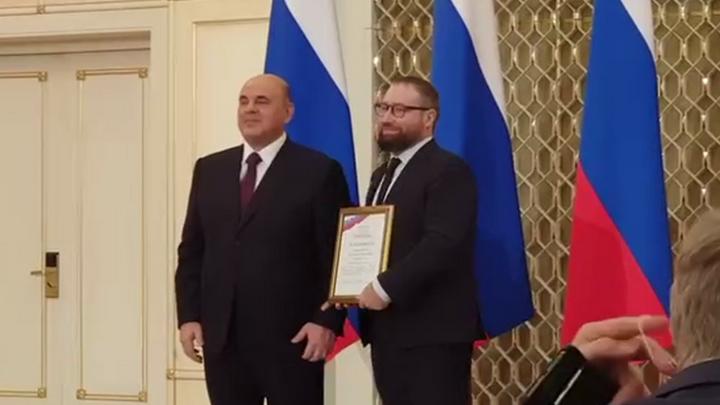 Михаил Мишустин вручил награду депутату Госдумы от Кузбасса