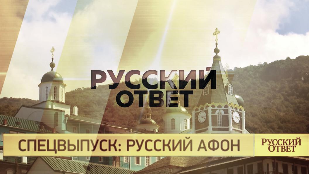 Спецвыпуск: Русский Афон [Русский ответ]