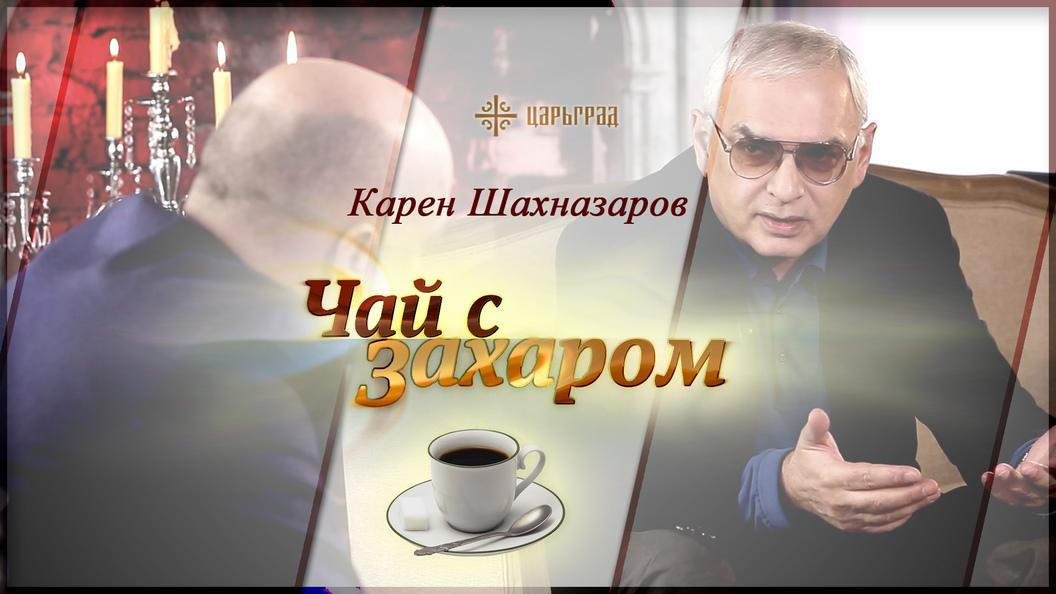 В гостях у Захара Прилепина режиссер Карен Шахназаров [Чай с Захаром]