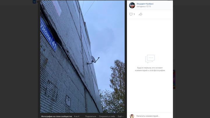 В Кузбассе аварийная плита многоэтажки грозит рухнуть на головы прохожих