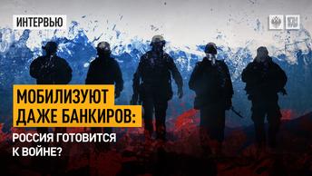 Мобилизуют даже банкиров: Россия готовится к войне?