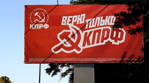 КПРФ - рассадник национал-предателей?