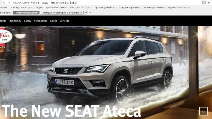 Seat представил новый спортивный кроссовер Ateca