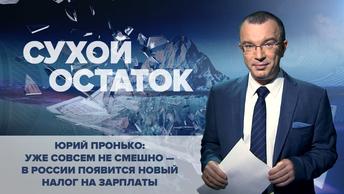 Юрий Пронько: Уже совсем не смешно – в России появится новый налог на зарплаты