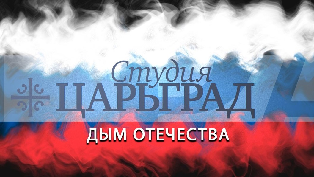 Русский мир оказался закрыт для соотечественников [Студия Царьград]