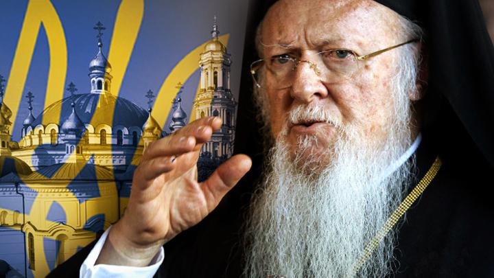 Что стоит за действиями Константинопольского Патриарха на Украине, и чем это может закончиться?