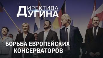Директива Дугина: Борьба европейских консерваторов