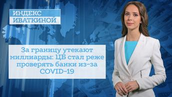 За границу утекают миллиарды: ЦБ стал реже проверять банки из-за COVID-19