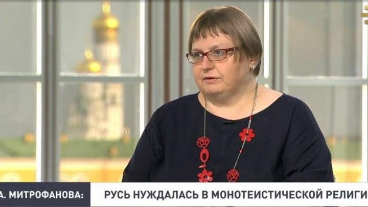 Анастасия Митрофанова: Крещению Руси не было альтернатив