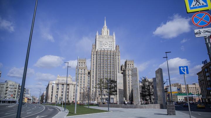 МИД России объявил о расширении чёрного списка для ЕС