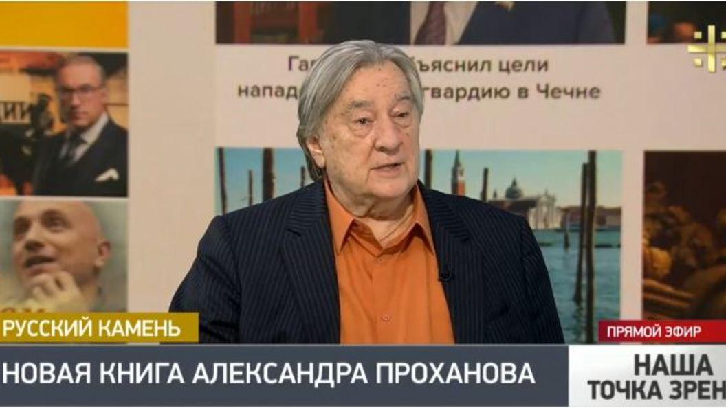 Я восстал против попыток отнять у русского человека его небесную сущность - Проханов о новом романе