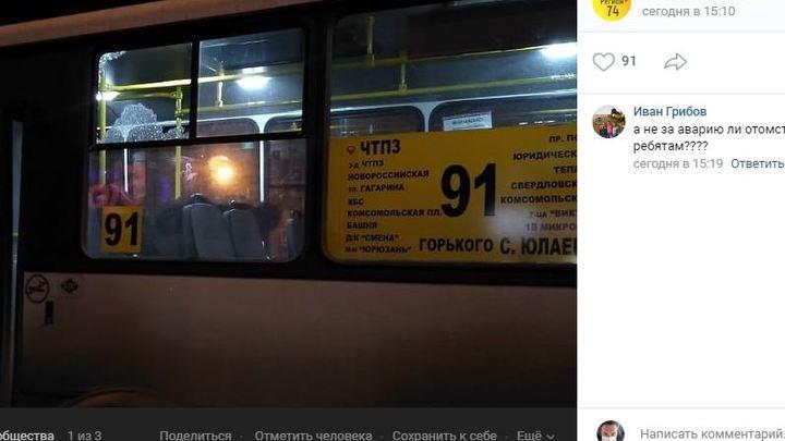 Полиция начала проверку после обстрела маршрутки в Челябинске