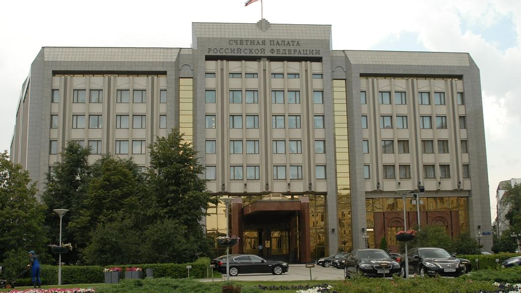 Счетная палата России нашла нарушения в бюджетной сфере на 1,8 трлн рублей