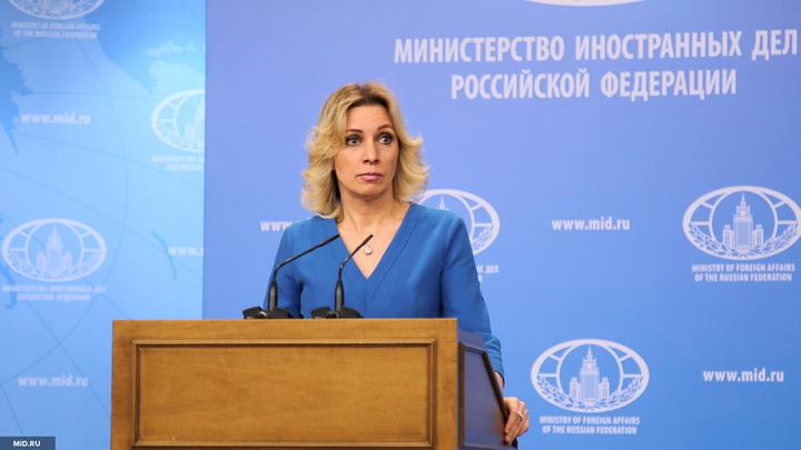 Наглядное лицемерие - Захарова оценила закрытие дела об убийстве Ганина в Эстонии