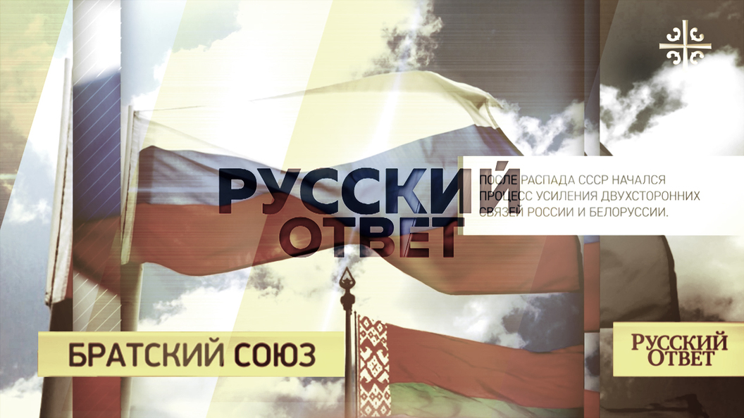 Братский союз [Русский ответ]