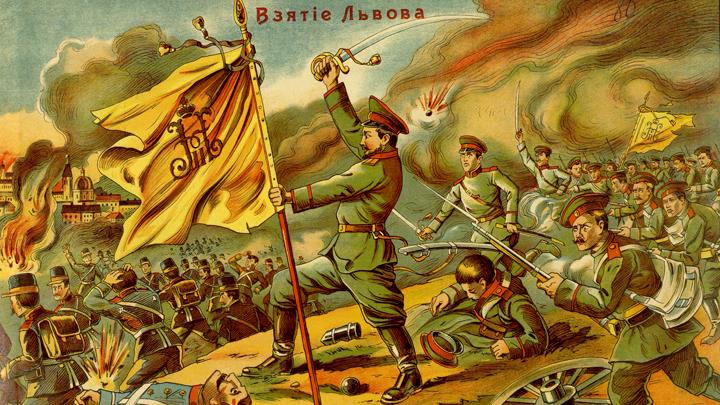 Львов-1914: Упущенный шанс Галицкой Руси