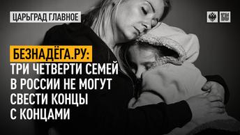 Безнадёга.ру: три четверти семей в России не могут свести концы с концами