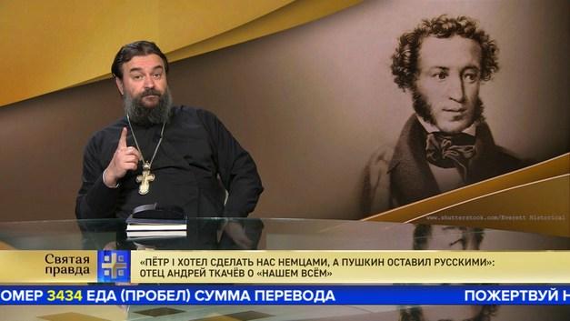 Пётр I хотел сделать нас немцами, а Пушкин оставил русскими: Отец Андрей Ткачёв о нашем всём