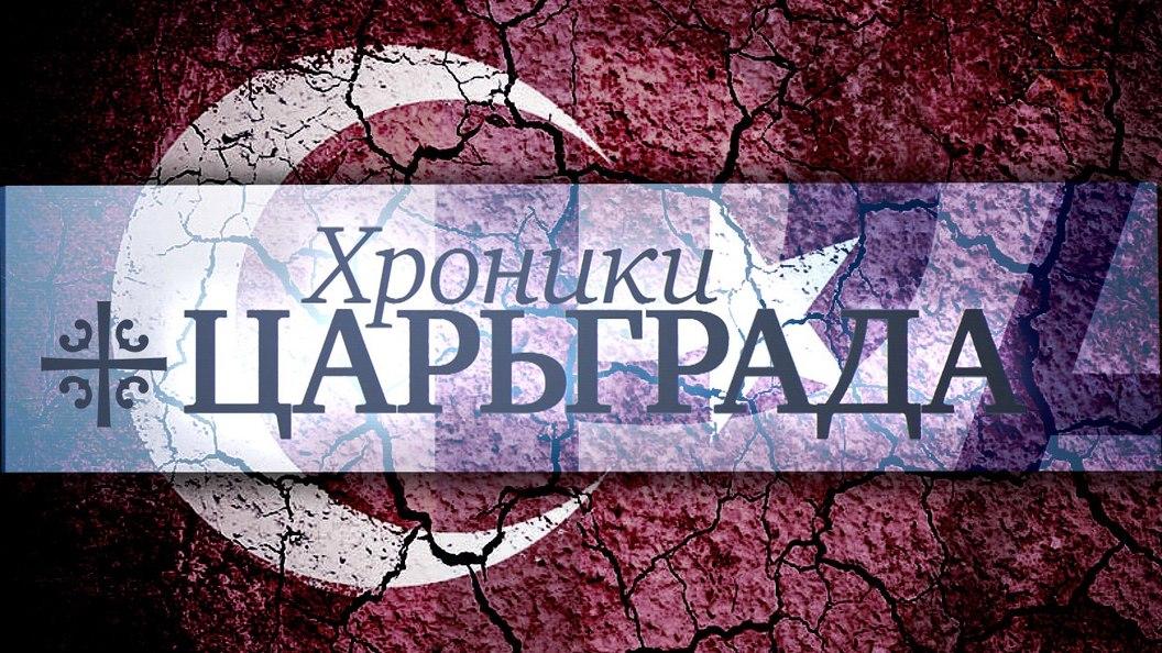 Турция - враг? [Хроники Царьграда]