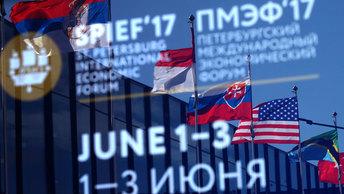ПМЭФ-2017: Беспрецедентное событие в мире экономики