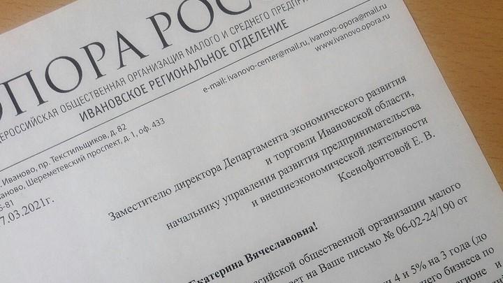 Ивановские предприниматели попросили продлить налоговые льготы по УСН