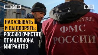 Наказывать и выдворять: Россию очистят от миллиона мигрантов